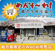 組合員限定のWEB協同売店!